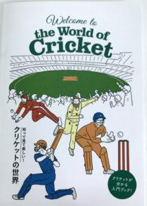 クリケット 冊子