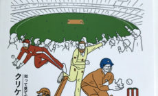 クリケットの入門ブックを作成しました!「WelcomeToTheWorld of Cricket」