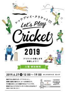 Let's play cricket 2019@二子玉川ライズガレリア