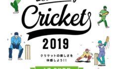 6月27日(木)開催「Let's play cricket 2019@二子玉川ライズガレリア」のお知らせ