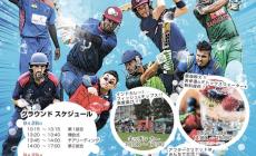 9月28日(土).29日(日)にエンバシーカップ開催!
