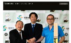 「朝日新聞デジタル」に掲載していただきました。