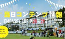当日コンテンツ情報!9月28日(土).29日(日)エンバシーカップ!!