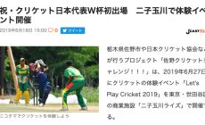 「excite.ニュース」で、Let's Play Cricket!!!のイベント告知をしていただきました!