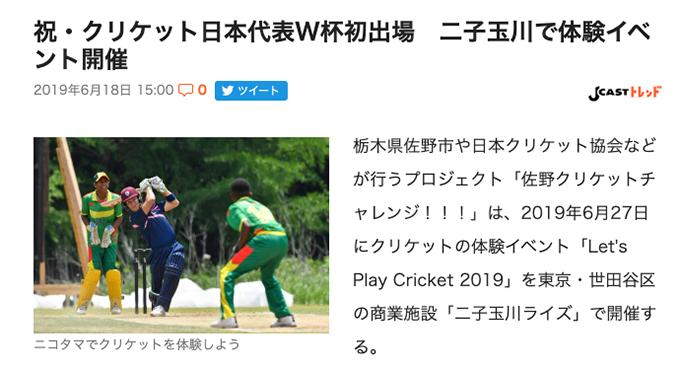 エキサイトニュースで掲載されたLet's play cricket 2019のニュース画面