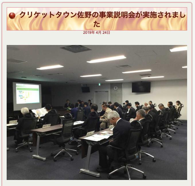 佐野市議会委員本郷氏の公式サイトに掲載された記事 事業説明会の様子