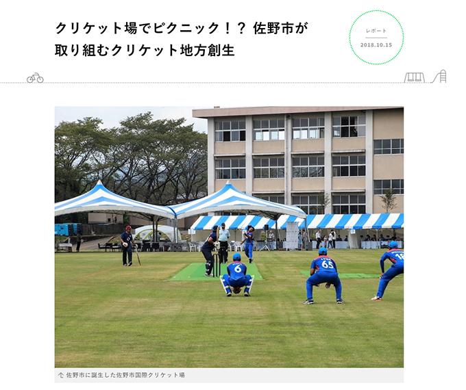parkfulで掲載された佐野クリケットチャレンジのトップ画面