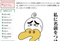 「佐野市ホームページ」に掲載していただきました。