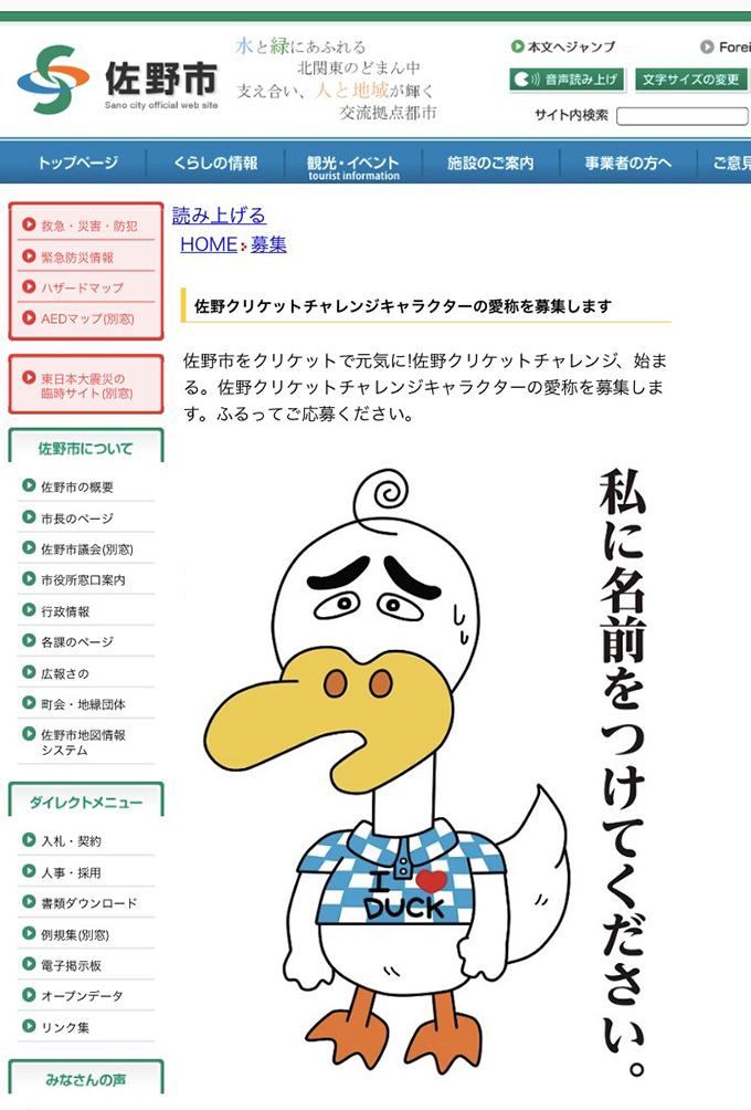 佐野市ホームページに掲載された佐野クリケットチャレンジキャラクターの愛称募集ページ画像