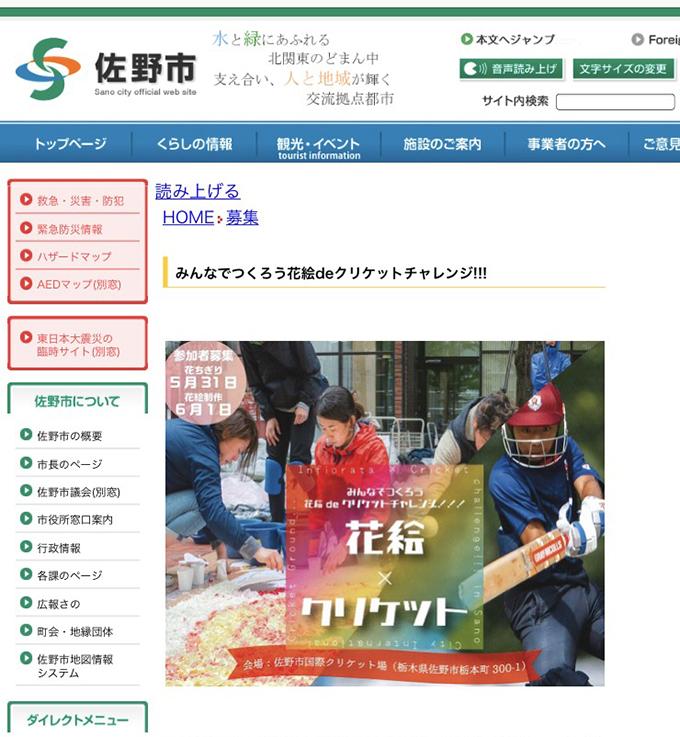 佐野市ホームページ インフォラータ参加者募集掲載画像