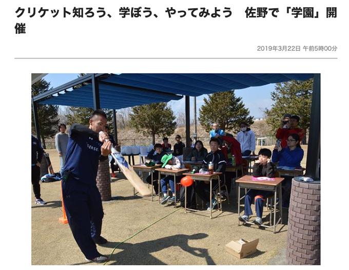 佐野クリケット学園 バッティング講義をおこなう木村選手