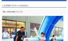 スポーツニッポンのWEBサイト「スポニチプラス」でご紹介いただきました。
