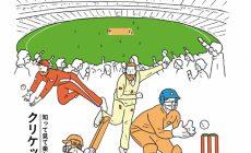 「@DIME(アットダイム)」で、クリケット入門ブックを紹介いただきました!