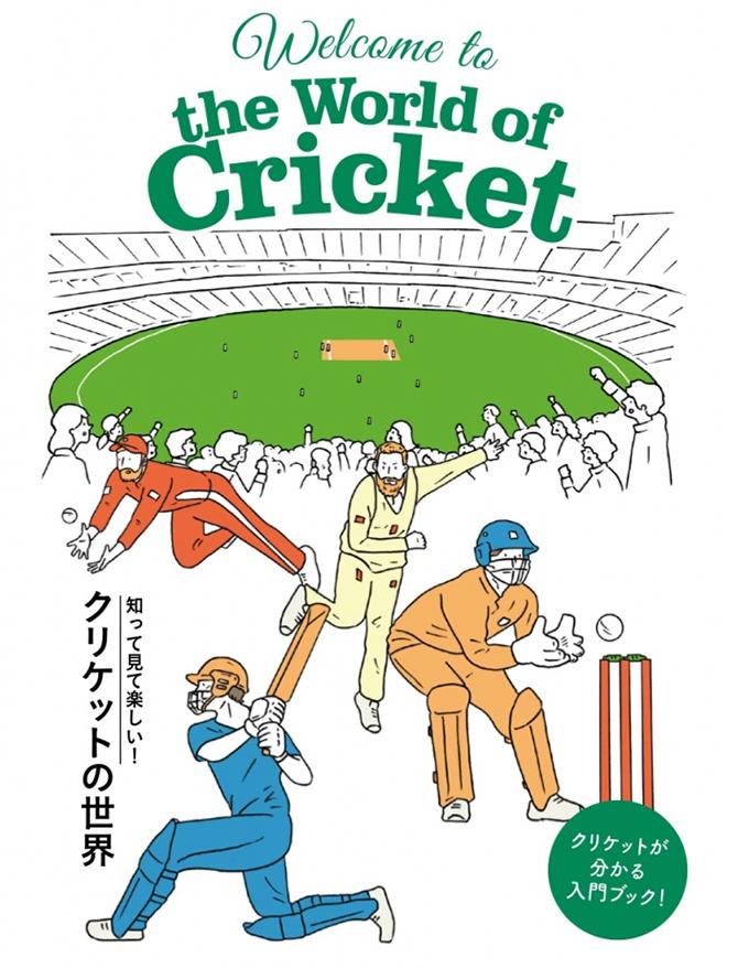 @DIMEで紹介されたクリケット入門ブック WelcomeToThe World of Cricket