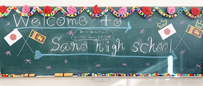 佐野高校生徒が黒板に描いたウェルカムボード