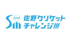 佐野クリケットチャレンジ ロゴ