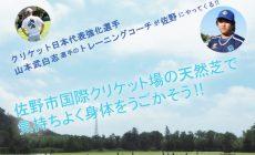 J.T.ハイパフォーマンスプログラム&ヨガ 8月15日(土)SICG&クリケットカフェで開催