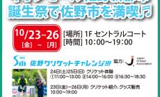 イオンモール佐野新都市誕生祭にクリケットチャレンジ!!!参加、クリケット体験イベントを開催