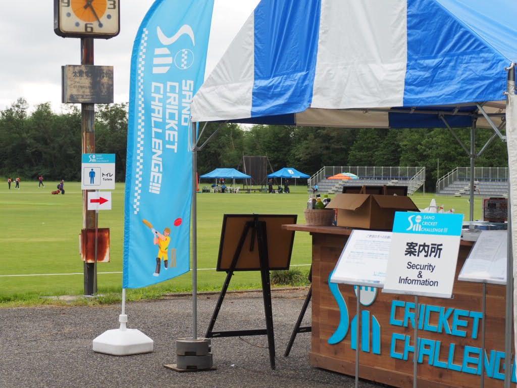 エンバシーカップ2020 佐野クリケットチャレンジ!!!売店