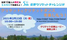 クリケットとクリケットダンスを楽しもう!2月23日(火・祝)イオンモール佐野新都市で開催