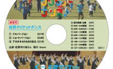 「佐野クリケットダンス」練習用DVDを限定100枚無料で配布します。