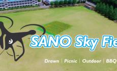 広大な天然芝の佐野市国際クリケット場でドローン体験!専用区画レンタルで思う存分ドローン飛行を満喫しませんか?ピクニック参加も大歓迎です。