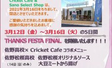 期間限定Cricket Café & Sano Select Shopは3月16日で閉店いたします。Thanks Festa Finalを 3月12日~16日開催!!!