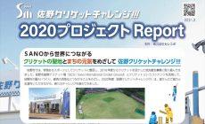 「佐野クリケットチャレンジ!!!」 2020年度プロジェクトから、                              これからの佐野市の未来へ